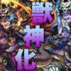 【モンスト】獣神化ハーレーXは新SSの超火力が魅力的!