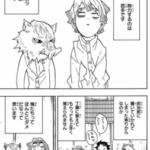 【漫画・鬼滅の刃】6巻51話のネタバレ・感想!無惨のパワハラ会議が始まる!?